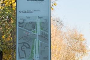 Указатель-табло к МЦК Панфиловская на улице