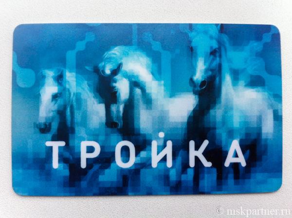 Проездные билеты в Москве