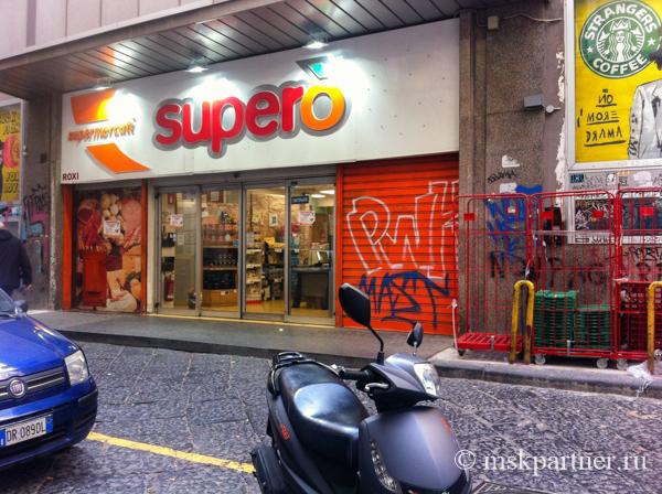 Супермаркеты в Неаполе